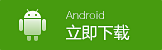 Android版下载