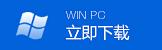 WIN PC版下载